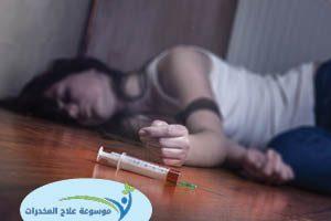 أعراض الانسحاب من الهيروين علاج الهيروين