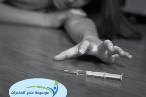 أهم مراحل علاج ادمان الهيروين علاج ادمان الهيروين