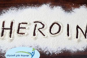 الهيروين علاج ادمان الهيروين علاج الهيروين