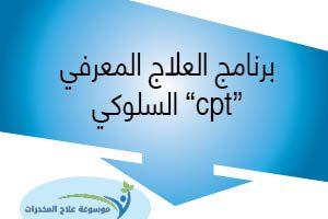 """العلاج المعرفي السلوكي """"cpt"""""""