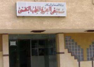 مستشفى المعمورة لعلاج الادمان