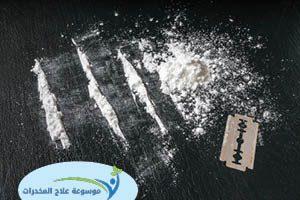 أهمية علاج الكوكايين المخدر علاج ادمان الكوكايين