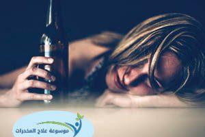 مدمن الكحول وكيفية علاجه