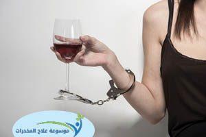 خطوات علاج ادمان الكحول