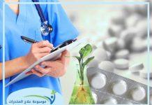 تاريخ المخدرات وطرق علاج الإدمان قديماً وحديثاً