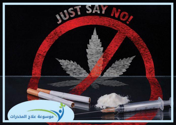 افضل طريقتين للوقاية من المخدرات