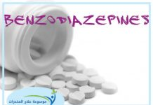 البنزوديازيبينات