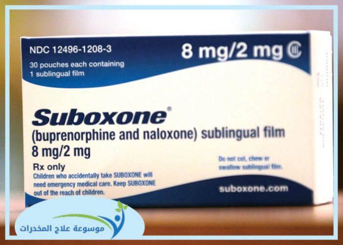 سعر دواء suboxone في مصر