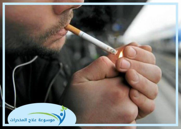 ادمان التدخين