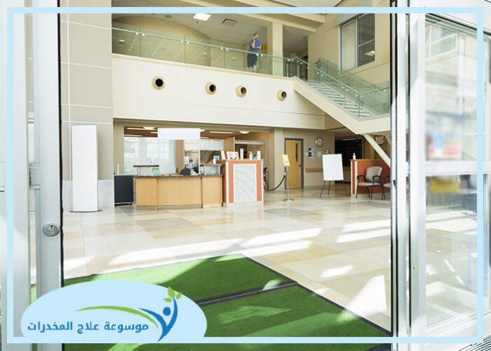 أشهر مصحة لعلاج الإدمان في الكويت