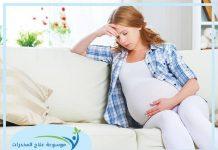 اضرار الترامادول على الحامل
