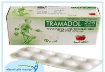 علاج ادمان الترمادول 225